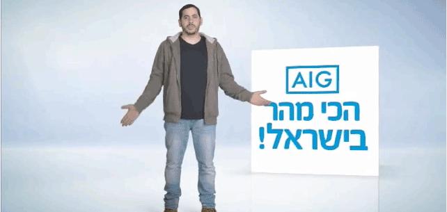 איך AIG משלמת תביעות הכי מהר בישראל