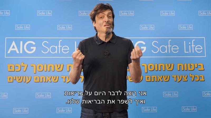 פרופסור דן אריאלי על אפליקציית AIG Safe Life