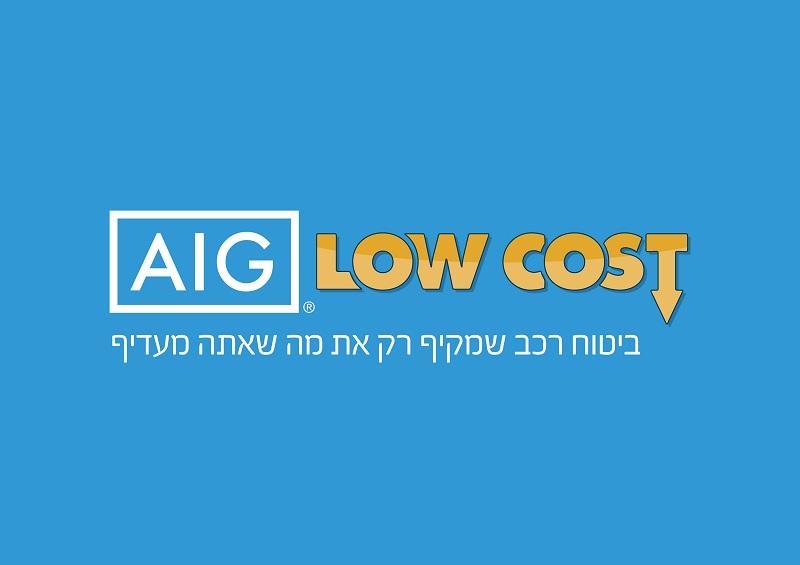 ביטוח מקיף לואו-קוסט - AIG