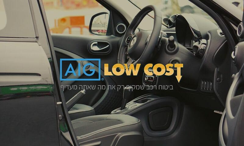 ביטוח רכב Low Cost