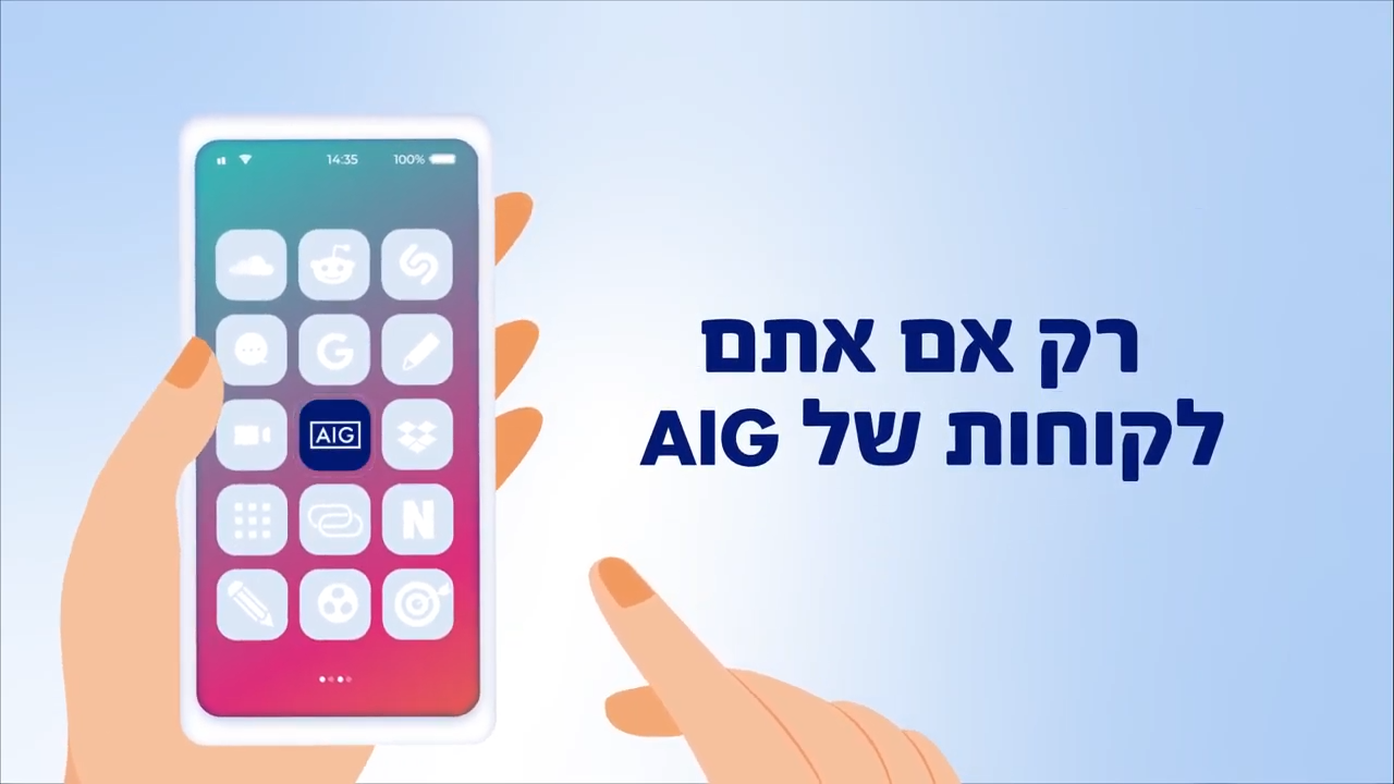 איור טלפון – AIG Israel App